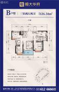 恒大华府3室2厅2卫124平方米户型图