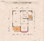 资阳・恒大城2室2厅1卫91平方米户型图