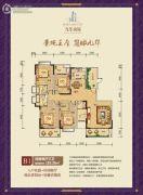 九华新城4室2厅3卫183平方米户型图