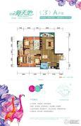 亿都・新天地3室2厅2卫115平方米户型图