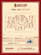 恒大绿洲4室2厅2卫171平方米户型图
