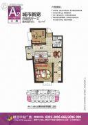 恒丰中央广场2室2厅1卫82平方米户型图