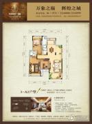 世贸广场3室2厅2卫149平方米户型图