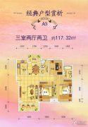 随州随园嘉墅3室2厅2卫117平方米户型图