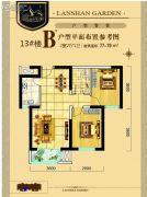 碧水蓝天Ⅱ期蓝山花园2室2厅1卫77--79平方米户型图