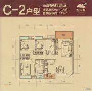 悠山郡3室2厅2卫123平方米户型图