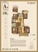 新城香悦公馆4室2厅2卫138平方米户型图