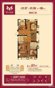 博仕后悦府3室2厅2卫87平方米户型图