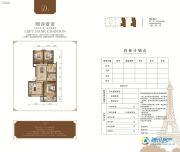 博维左岸香颂3室2厅1卫106平方米户型图