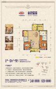 中国铁建・金色蓝庭4室2厅2卫113平方米户型图