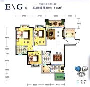 宏瑞新城3室2厅2卫115平方米户型图
