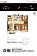 新城尚郡3室2厅1卫93平方米户型图