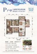 珠江・愉景南苑3室2厅2卫138平方米户型图