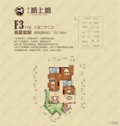 鑫龙・城上城3室2厅2卫157平方米户型图