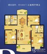 广润翰城凌云阁3室2厅2卫144平方米户型图