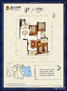 恒大绿洲3室2厅2卫143平方米户型图