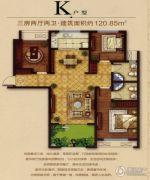 观澜尚城3室2厅2卫120平方米户型图