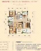 锴鑫・凤凰城3室2厅2卫137平方米户型图