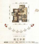 雅居乐小院流溪3室2厅2卫110平方米户型图