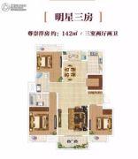 新野建业森林半岛3室2厅2卫131平方米户型图