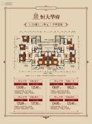 盘锦恒大华府3室2厅1卫106--135平方米户型图