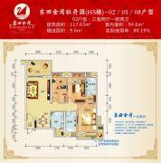 东田金湾3室2厅2卫94--117平方米户型图
