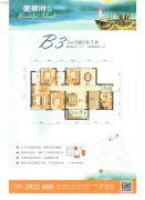 美丽洲3室2厅2卫111--130平方米户型图
