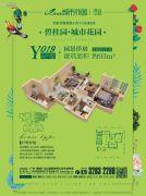 碧桂园城市花园(广州)3室2厅1卫93平方米户型图