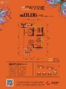 荔园・悦享星醍2室2厅1卫73平方米户型图