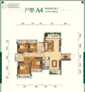 云星・钱隆世家4室2厅2卫110平方米户型图