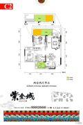 成中紫金城2室2厅1卫70--79平方米户型图
