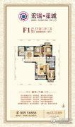 宏瑞国际星城3室2厅2卫139平方米户型图