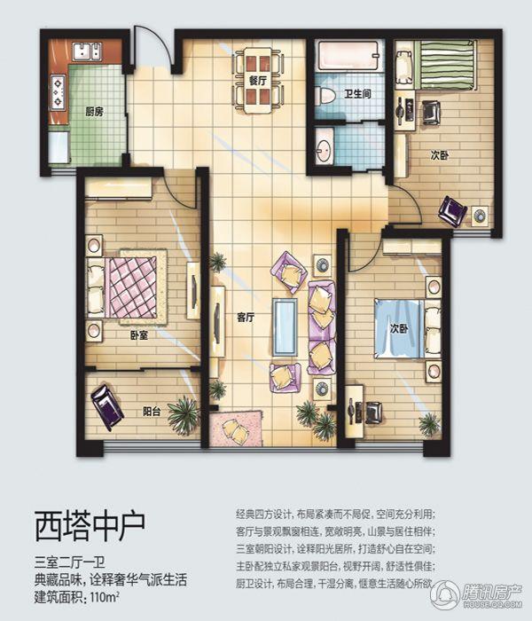 三室两厅一卫110平西塔中户