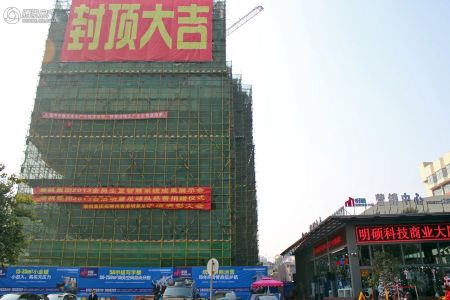 明硕科技商业大厦