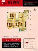 东方丽都3室2厅2卫128平方米户型图