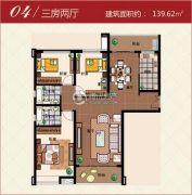 物华国际城3室2厅2卫139平方米户型图