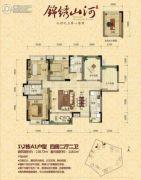 锦绣山河4室2厅2卫138平方米户型图