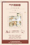 创发城・零陵郡3室2厅2卫105平方米户型图
