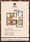 金域华府3室2厅2卫96平方米户型图