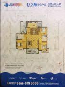 海悦湾畔3室2厅2卫119平方米户型图