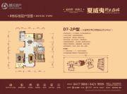 碧桂园城市花园3室2厅2卫144平方米户型图