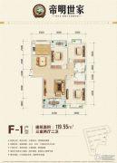 随州帝明世家3室2厅2卫119平方米户型图