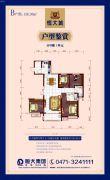呼和浩特恒大城4室2厅2卫156平方米户型图