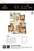 新城尚郡3室2厅2卫129平方米户型图