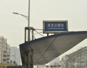 华联城市全景・和廷配套图