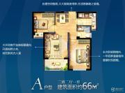 西海岸广场2室2厅1卫66平方米户型图