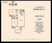 中航城2室2厅1卫81平方米户型图