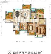 盈丰国际4室2厅2卫138平方米户型图