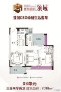 摩根国际3室2厅2卫98平方米户型图