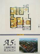 中泓・上林居3室2厅2卫134平方米户型图